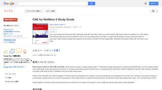 CNE for NetWare 6 Study Guide - Google Books Result
