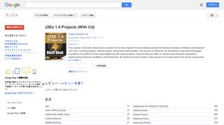 J2Ee 1.4 Projects (With Cd) - Google Books Result