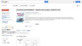 BUSINESS ENVIRONMENT : INDIAN AND GLOBAL PERSPECTIVE