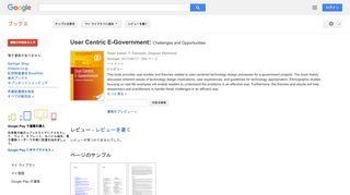 User Centric E-Government: Challenges and Opportunities