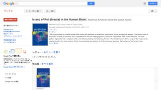 Island of Reil (Insula) in the Human Brain: Anatomical, Functional, ...