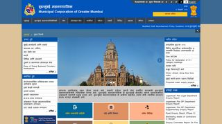 E-Quotation/Unstar Tenders - Welcome to Municipal Corporation of ...