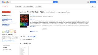 Lessons From the Music Room: A How-To Guide for the Beginning Music ...