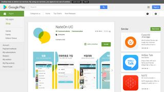 NateOn UC - Apps on Google Play