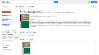 Traveling Conceptualizations: A cognitive and anthropological ...
