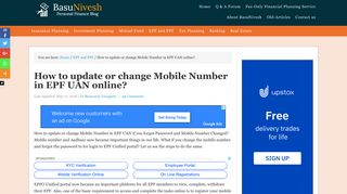 How to update or change Mobile Number in EPF UAN online ...