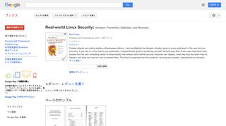 Real-world Linux Security: Intrusion, Prevention, Detection, and ...
