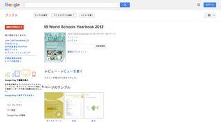 IB World Schools Yearbook 2012