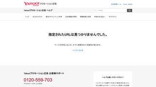 Yahoo japan mail
