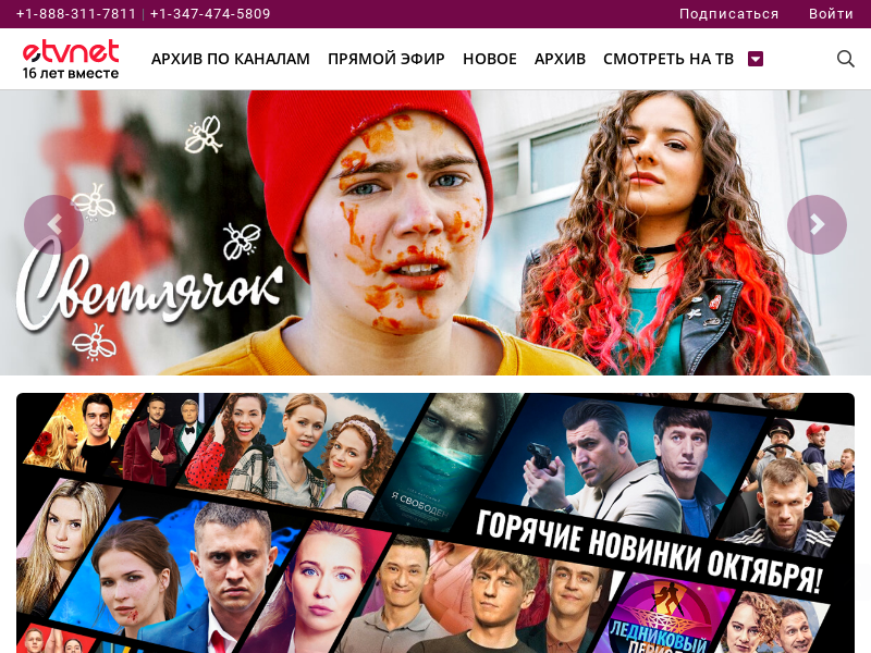 ETVNET - Russian TV. 200 TV channels.