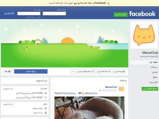 MeowChat - Home | Facebook