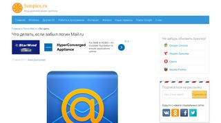 Как узнать свой логин Mail.ru, если забыл его - Lumpics.ru