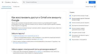 Как восстановить доступ к Gmail или аккаунту Google - Cправка ...