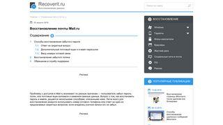 Как восстановить почту Mail.ru - Recoverit.ru Восстановление данных