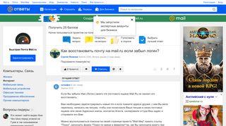 Ответы Mail.Ru: Как восстановить почту на mail.ru если забыл логин?