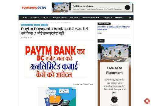 Paytm Payments Bank का BC एजेंट कैसे बने बिना ? कोई ...
