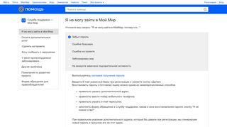 Помощь - Забыл пароль или украли ящик - Help@Mail.Ru