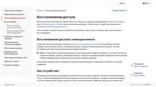 Восстановление доступа - Паспорт. Помощь - Яндекс