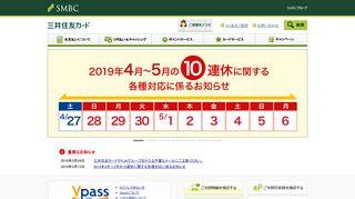 三井住友カード会員向けサービス「Vpass」ログイン