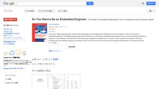 So You Wanna Be an Embedded Engineer: The Guide to Embedded ...