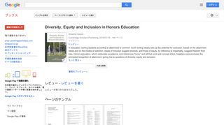 Diversity, Equity and Inclusion in Honors Education