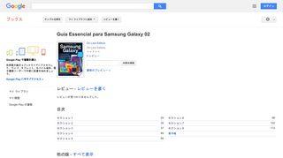 Guia Essencial para Samsung Galaxy 02