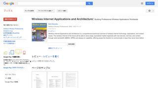Wireless Internet Applications and Architecture: Building ...