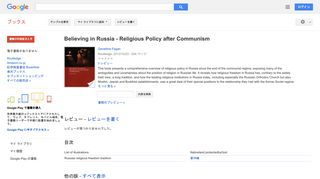 Believing in Russia - Religious Policy after Communism