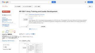 AR 350-1 Army Training and Leader Development
