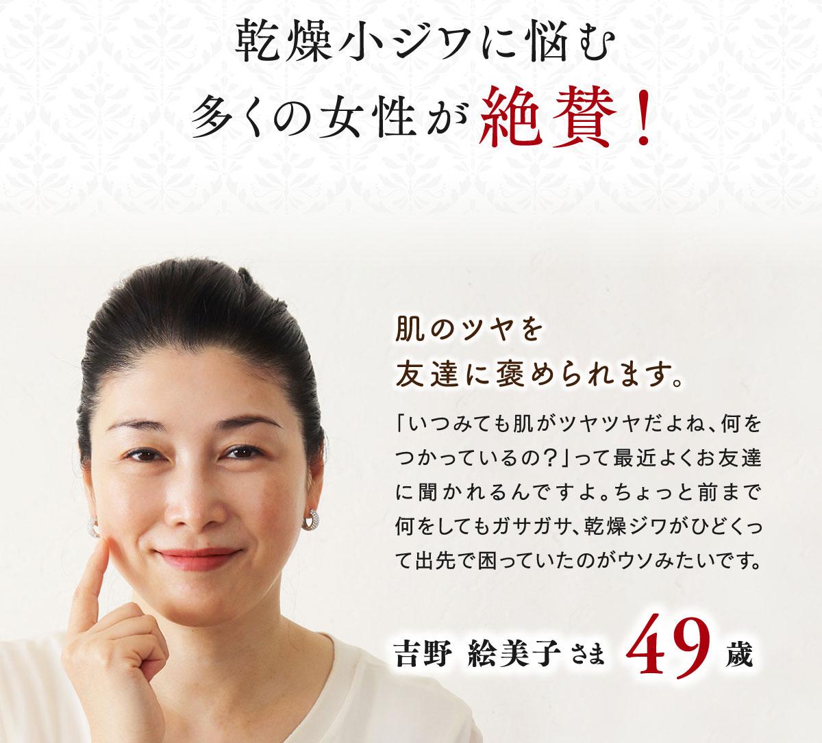 乾燥小ジワに悩む多くの女性が絶賛 吉野絵美子さま49歳