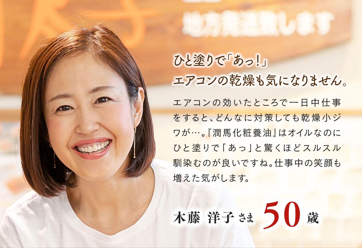 ひと塗りで「あっ!」エアコンの乾燥も気になりません。 木藤洋子さま50歳