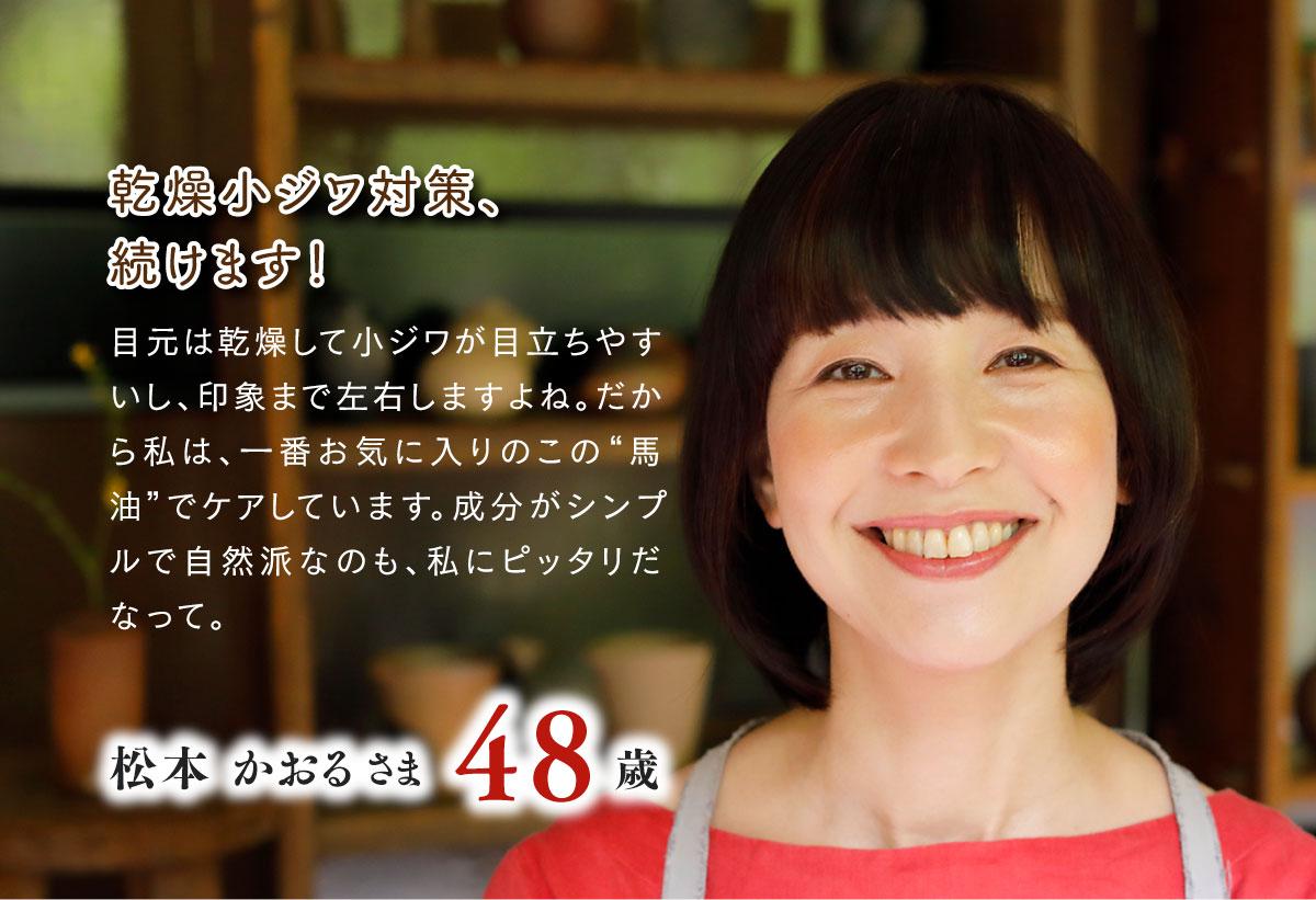 乾燥小ジワ対策、続けます! 松本かおるさま48歳