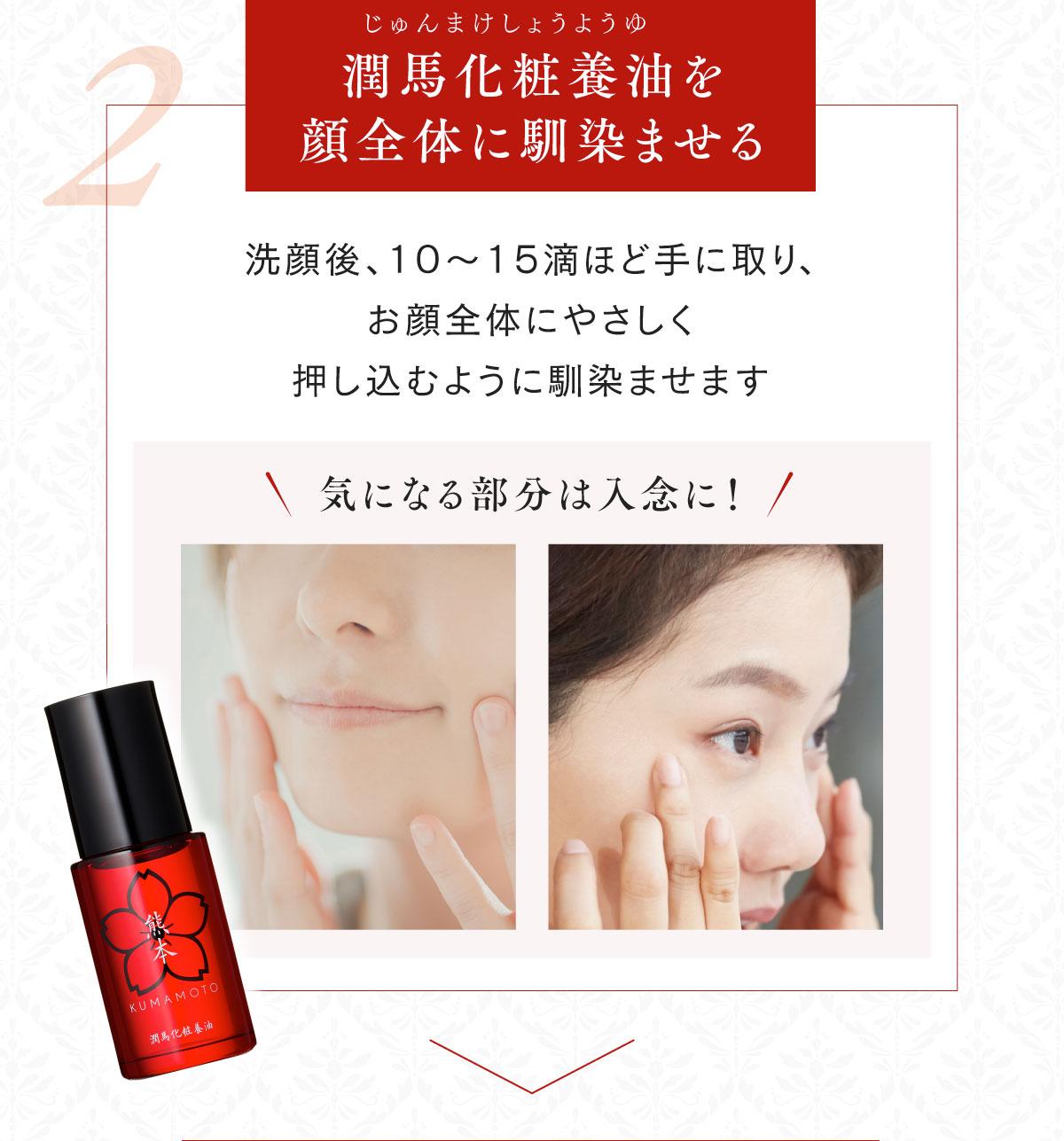 2潤馬化粧養油を顔全体に馴染ませる