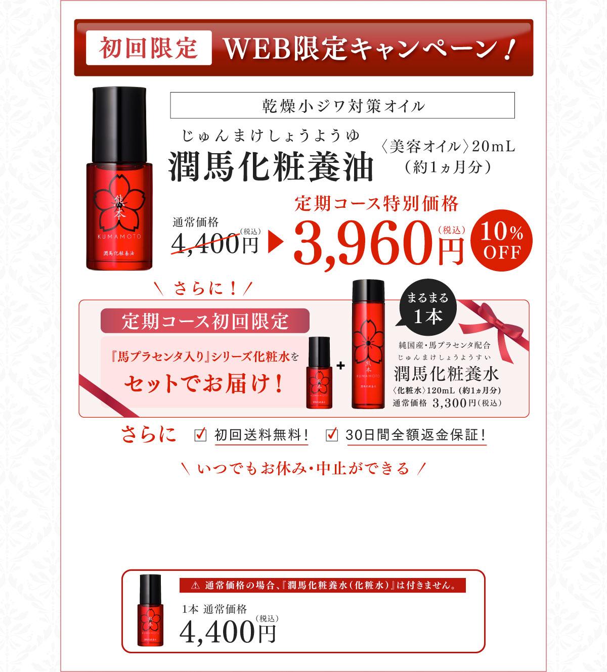 初回限定ウェブ限定キャンペーン!潤馬化粧養油定期コース3960円10パーセントオフ