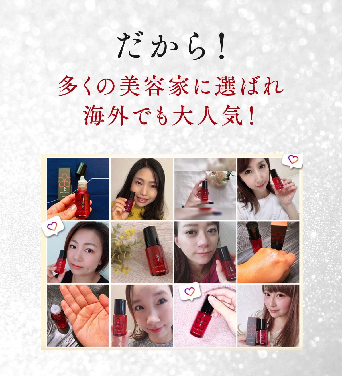 だから!多くの美容家に選ばれ海外でも大人気!