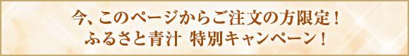 今、このページからご注文の方限定!メルマガ限定キャンペーン期間:◯月◯日まで!