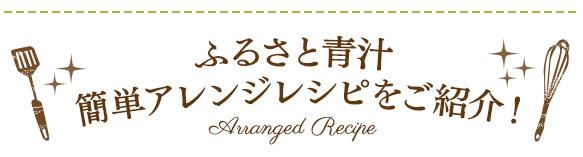 ふるさと青汁簡単アレンジレシピをご紹介!
