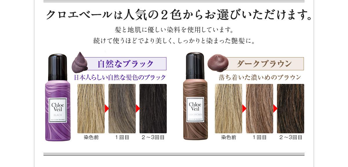 クロエベールは人気の2色からお選びいただけます。髪と地肌に優しい染料を使用しています。続けて使うほどでより美しく、しっかりと染まった艶髪に。