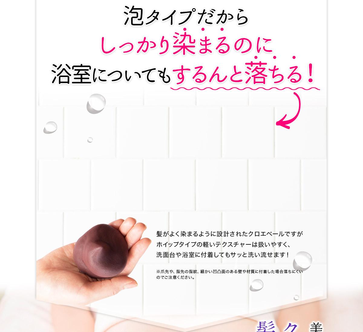 泡タイプだからしっかり染まるのに浴室についてもするんと落ちる!