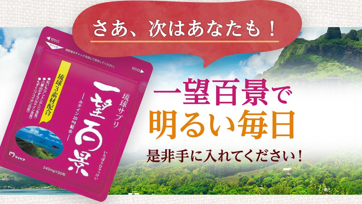 百 景 円 一望 500