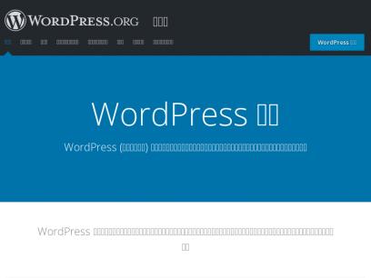 ブログから大規模サイトまで作れる CMS | WordPress.org 日本語