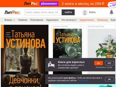 Sites like litres.ru &         Alternatives