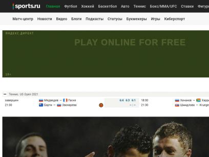 Спорт: футбол, хоккей, баскетбол, теннис, бокс, биатлон, Формула-1 — все новости спорта на Sports.ru