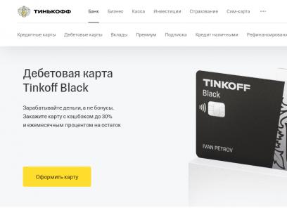 Тинькофф — Кредитные и дебетовые карты, кредиты для бизнеса и физических лиц