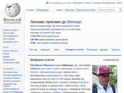 Sites like uk.wikipedia.org &         Alternatives